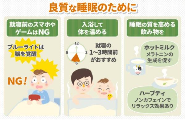 AGA予防のための良質な睡眠